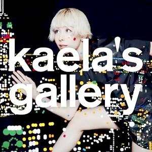 木村カエラmeetsアーティスト『kaela's gallery』vol.46