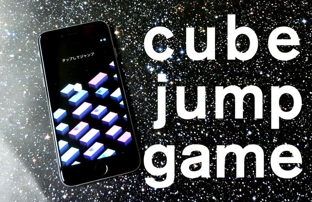ハイスピードなテンポが快感♪ 中毒性の高いシンプルアクション『Cube Jump』