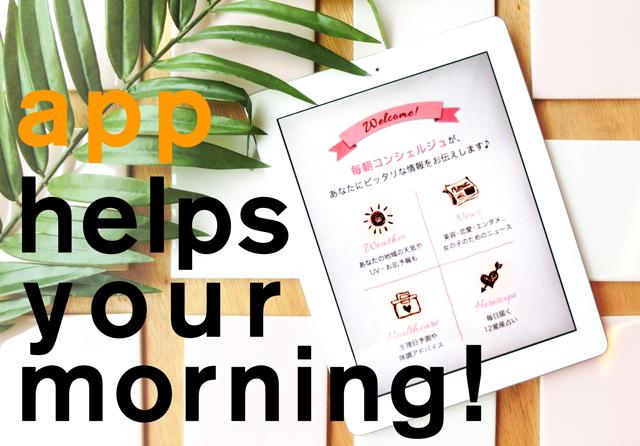 毎朝の時間が劇的に変化するガールズアプリ「毎朝コンシェルジュ」