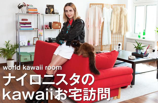 ナイロニスタのkawaiiお宅訪問 vol.3
