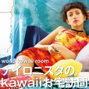 ナイロニスタのkawaiiお宅訪問 vol.2