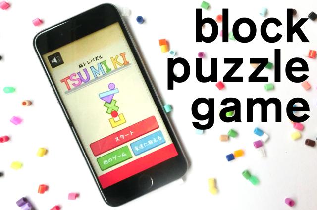 またたく間に大人気! ブロックを積み上げるゲーム『大人の脳トレ!TSUMIKI』