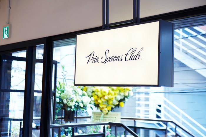 おしゃれなベッドルームならお任せあれ プライベート・スプーンズ・クラブ初の路面店がオープン