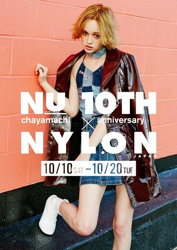 大阪のおしゃれスポットN<u>U</u>茶屋町に「NYLON GALLERY」が10/10から期間限定オープン