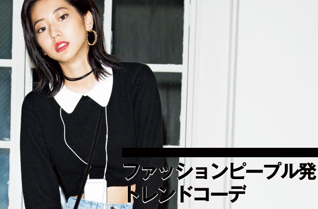 ファッションピープル発トレンドコーデ