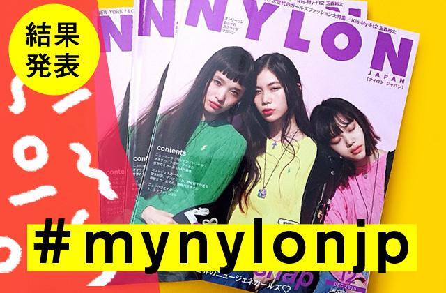 "NYLON JAPAN 12月号×ナイロニスタの""#mynylonjp""結果発表!"