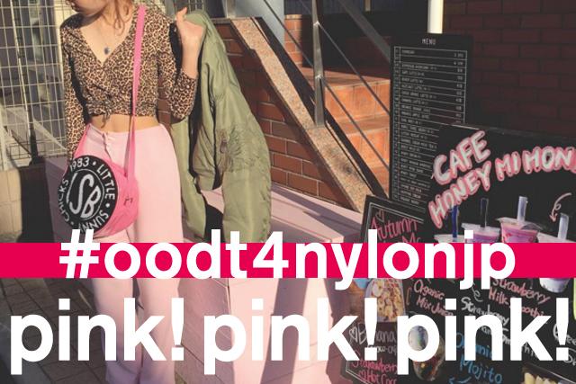 マークするべきNEXTトレンドカラーは「ピンク」