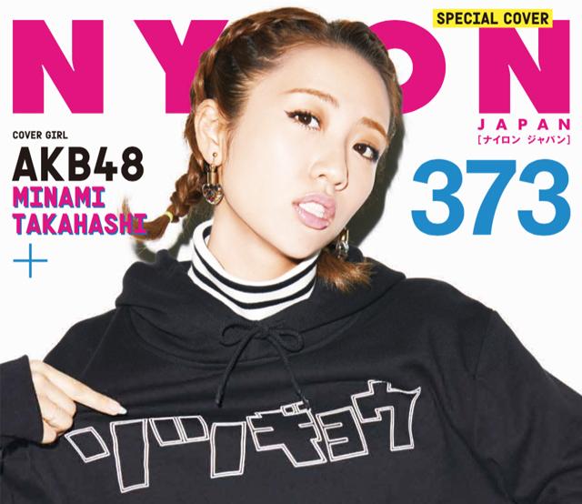 "NYLON JAPAN 1月号限定版カバーに、AKB48の""たかみな""こと高橋みなみが初登場!"