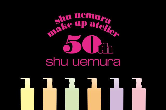 """""""オイルのパイオニア"""" shu uemuraの魅力を体験できるイベントが開催"""