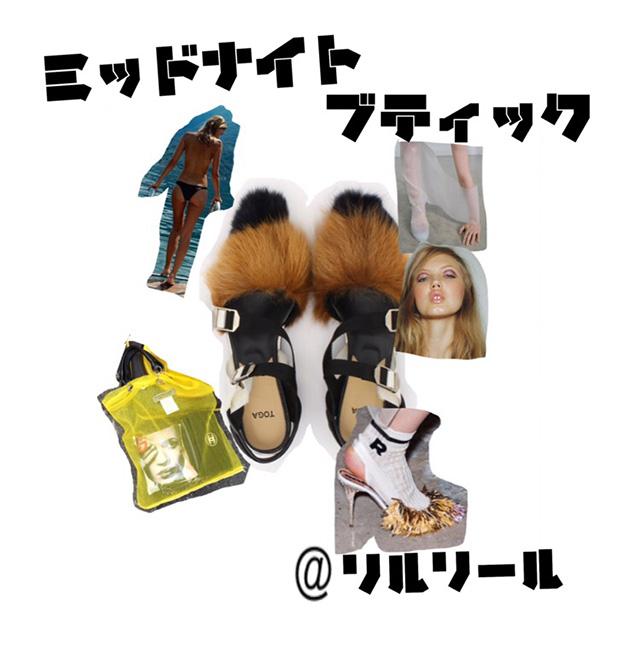 """夜遊びのドキドキがテーマ♡ 1日限定の""""ミッドナイトブティック""""へ遊びにいこう!"""