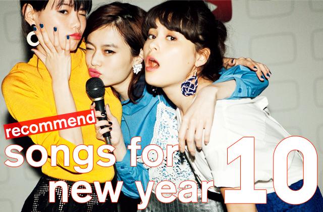 新年をハッピー気分で過ごせるNYLONチームの#nowplaying