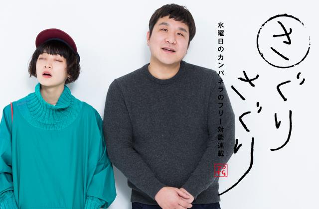 コムアイ×瀧川鯉八