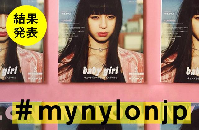"NYLON JAPAN 3月号×ナイロニスタの""#mynylonjp""結果発表!"