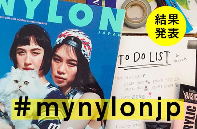 "NYLON JAPAN 4月号×ナイロニスタの""#mynylonjp""結果発表!"