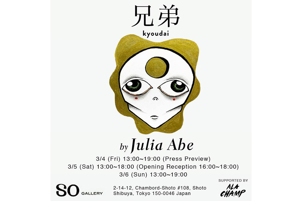 今週末開催! 人気急上昇中のモデル、阿部ジュリアの初の作品展『兄弟 KYODAI』