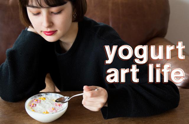 ライフスタイルを楽しむオシャレガールが夢中な「#ヨーグルトアート」