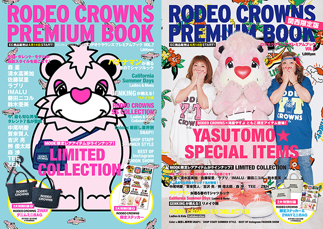 RODEO CROWNS PREMIUM BOOK VOL.7 が4月11日(月)より発売! ~本誌と連動したEC商品販売は4月14日(木)より開始~