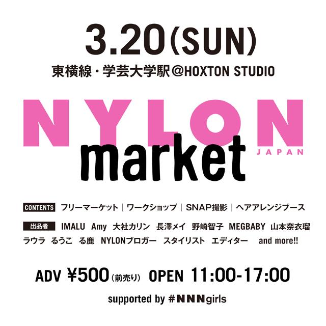 モデルやitガールも出品! 3/20(日)はファッションイベント『NYLONマーケット』へ遊びにいこう