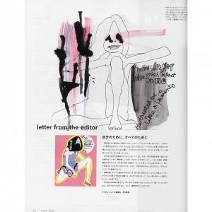2005年06月号掲載 ED_LETTER vol.4『自分のために、すべてのために』