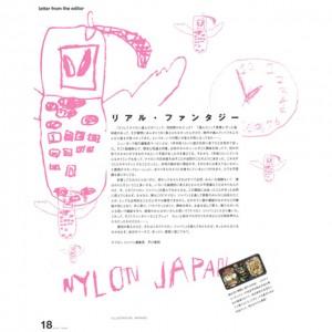 2003年10月号掲載 ED_LETTER vol.1『リアル・ファンタジー』