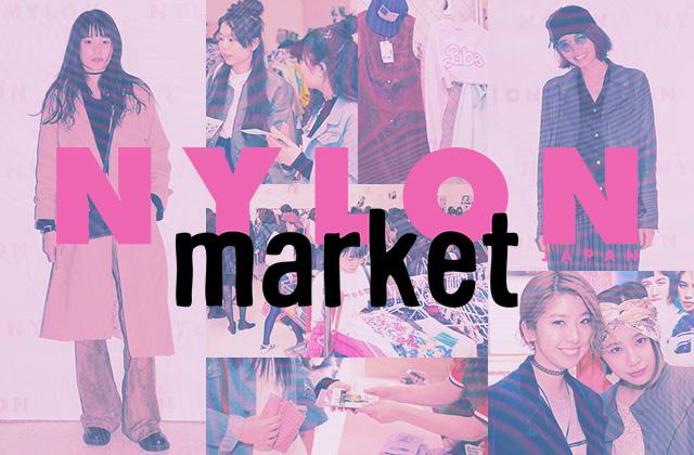 オシャレなナイロニスタが大集合! 1日限定イベント『NYLONマーケット』