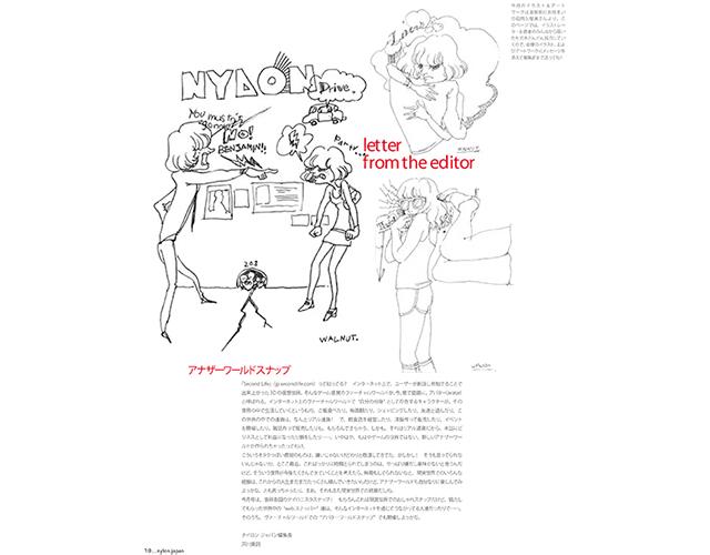 2008年08月号掲載 ED_LETTER vol.8