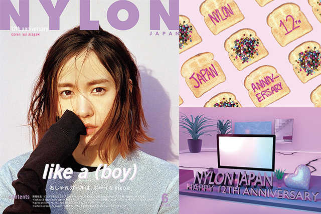 4月27日発売のNYLON JAPAN 6月号12周年記念号に新垣結衣が表紙とファッションストーリーに登場!
