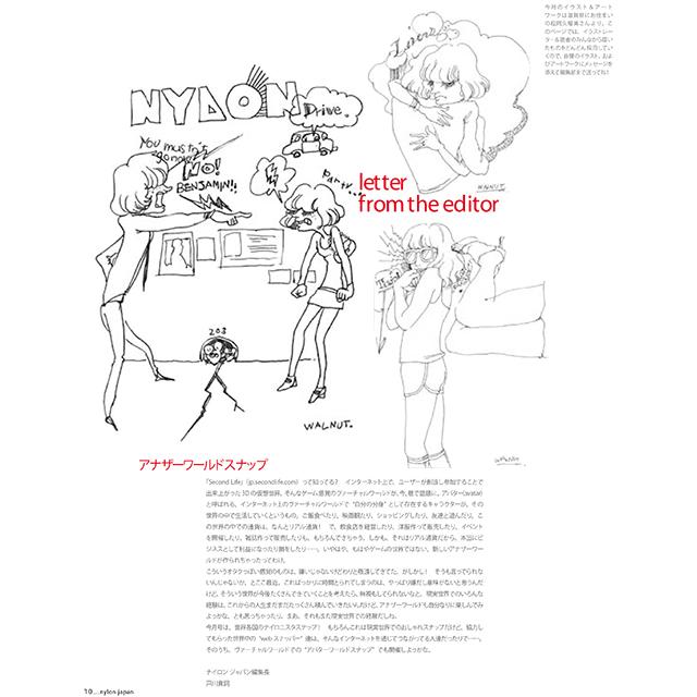 2008年08月号掲載 ED_LETTER vol.8『アナザーワールドスナップ』