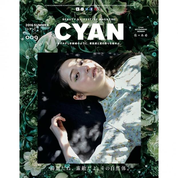 フレッシュな美しさが満載! CYANが佐々木希が表紙の最新号を発売