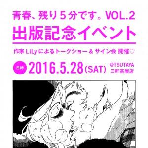 """『青春、残り5分です。』2巻 出版記念 LiLyによる""""トークショー&サイン会""""イベント開催♡"""