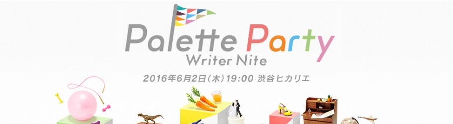 メディアと編集の未来について考える「Palette Party vol.3 ~Writer Nite~」が6/2開催