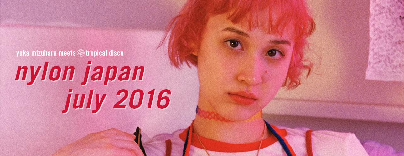 NYLON JAPAN7月号