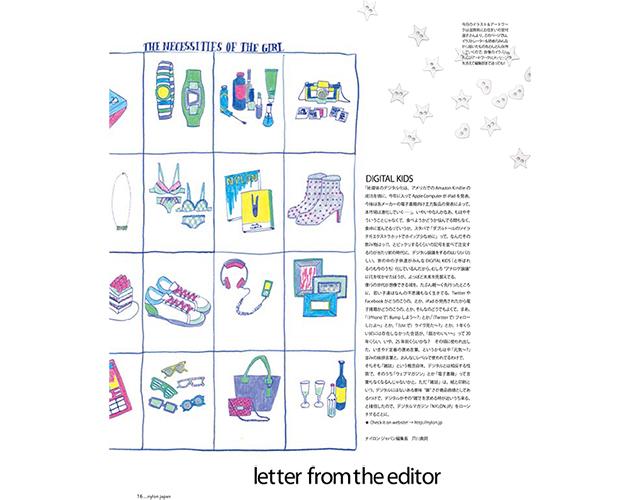 2010年06月号掲載 ED_LETTER vol.11