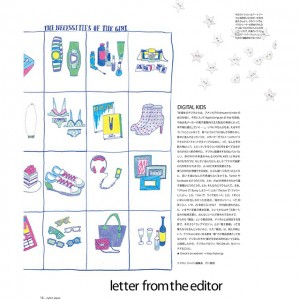 2010年06月号掲載 ED_LETTER vol.11『DIGITAL KIDS』