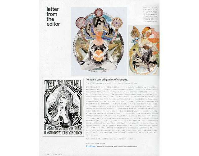 2011年11月号掲載 ED_LETTER vol.15