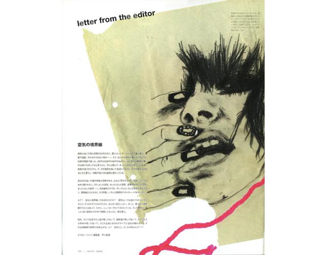 2004年1月号掲載 ED_LETTER vol.17