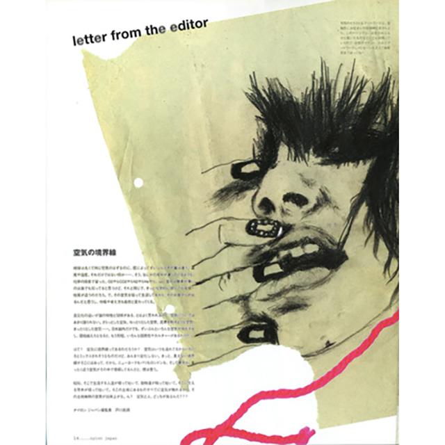 2004年1月号掲載 ED_LETTER vol.14『空気の境界線』