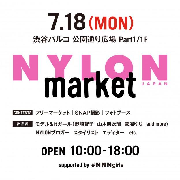 NYLONと渋谷PARCOのコラボイベントが決定! 7月18日(月・祝)は『NYLONマーケット』へ遊びに行こう!