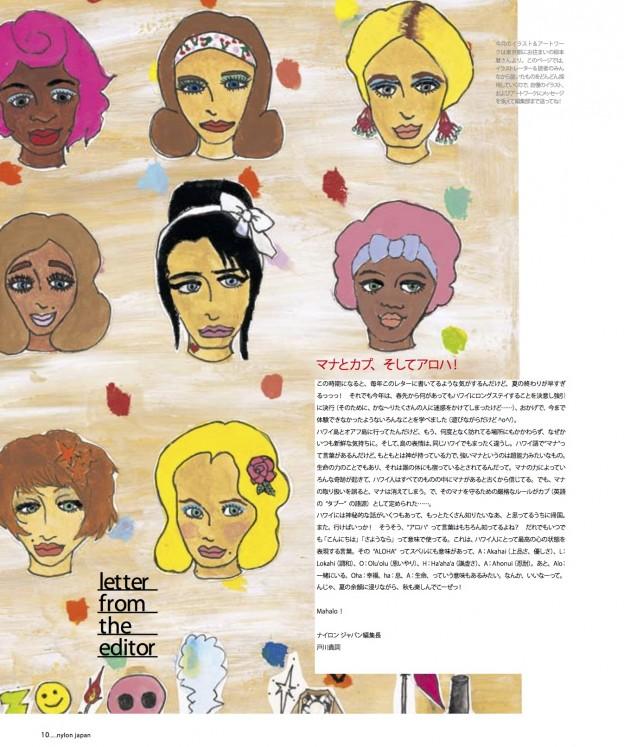 2009年09月号掲載 ED_LETTER vol.16『マナとカプ、そしてアロハ!』