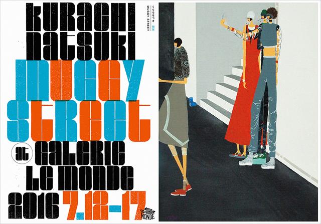 アートをファッションアイテムに くらちなつき個展『Muggy Street』
