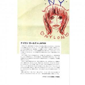 2004年2月号掲載 ED_LETTER vol.18『ナイロン ガールズ in JAPAN』