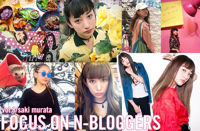 『focus on N-bloggers』Vol.8 村田早希