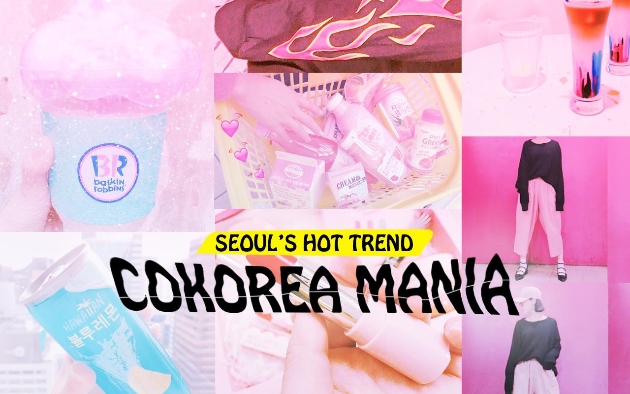 今日からSNSで使いたい♡ 韓国女子が愛用しているハッシュタグをご紹介! –韓国HOT NEWS 『COKOREA MANIA』 vol.8