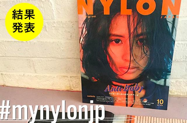 "NYLON JAPAN 10月号×ナイロニスタの""#mynylonjp""結果発表!"