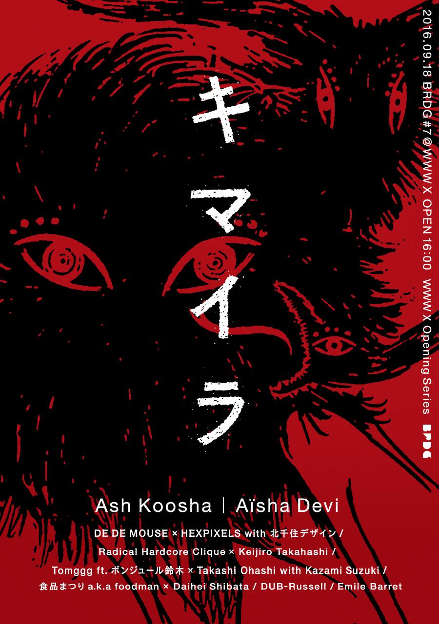 Aïsha Deviの初来日迫る! 『キマイラ BRDG#7』が9/18開催