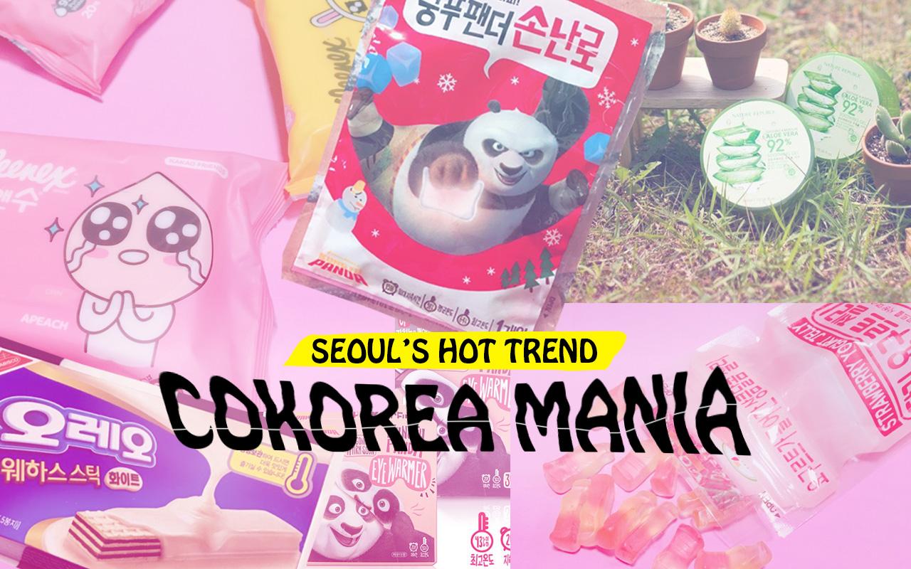絶対喜ばれる♡ 韓国のお土産リストを公開!  –韓国HOT NEWS 『COKOREA MANIA』 vol.12