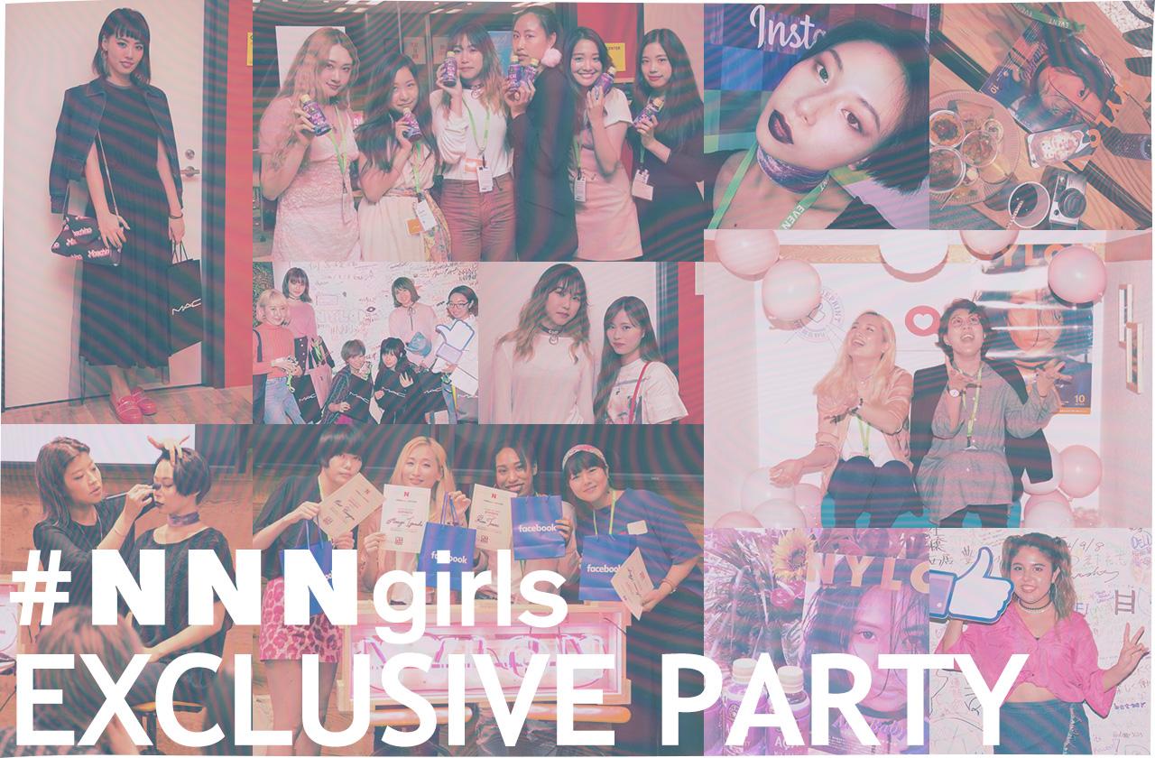 1日限りのエクスクルーシヴな#NNNgirlsパーティをリポート♡