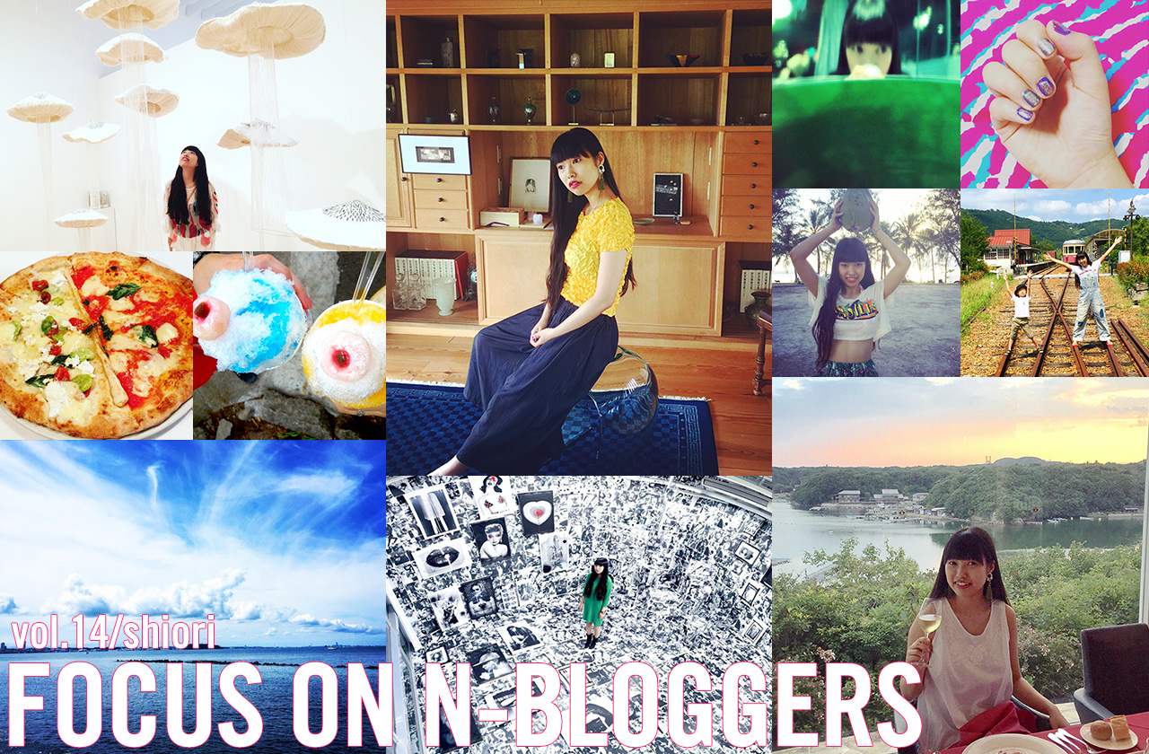 『focus on N-bloggers』Vol.14 shiori