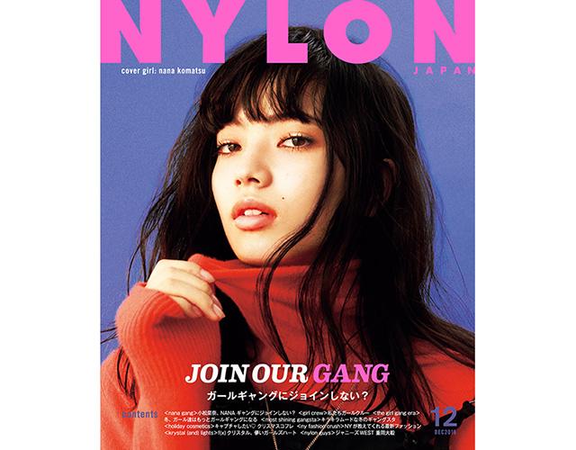 10月28日発売 NYLON JAPAN 12月号は女優《小松菜奈》が表紙で登場