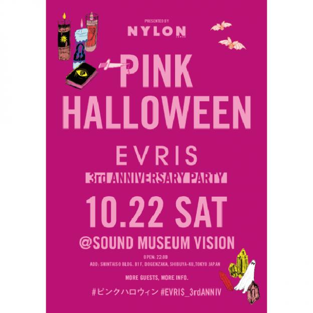 NYLONとEVRISがコラボしたハロウィンパーティが開催!